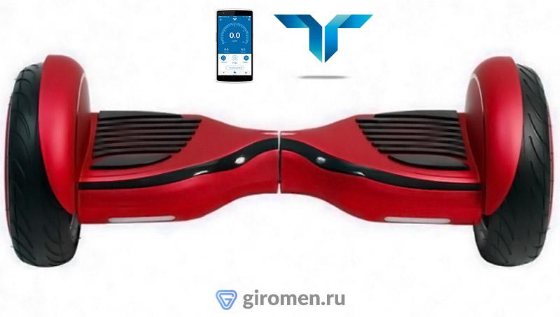 Гироскутер 10.5 Дюймов Premium_9