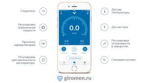Мобильное приложение для управления гироскутером фото